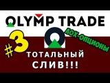 Olymp Trade, история опытного трейдера – ЧЁРНЫЙ СПИСОК #13