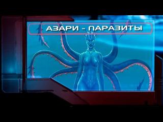 Азари - паразиты   История мира Mass Effect Лор/Lore