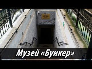 Музей-Бункер Блиндаж Калининград