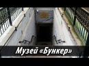 Музей Бункер Блиндаж Калининград