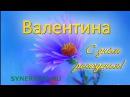 С ДНЕМ РОЖДЕНИЯ ВАЛЕНТИНА Оригинальное поздравление. Видео открытка .