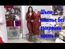 Как без выкройки сшить платье? видео шитья часть 1