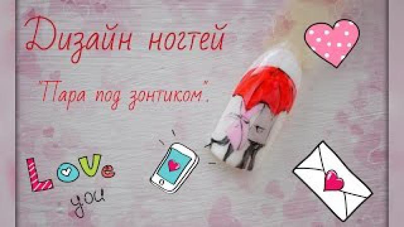 Дизайн ногтей Пара под зонтиком.