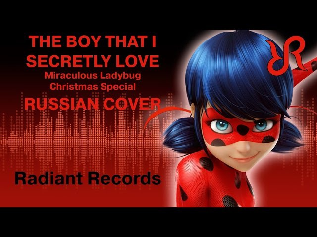 Miraculous Ladybug: Christmas Special [The Boy That I Secretly Love] Cristina Vee RUS song cover