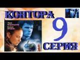 Контора Мистика, Фантастика, Детективный сериал 9 серия из 12