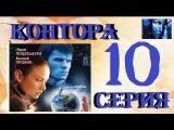 Контора Мистика, Фантастика, Детективный сериал 10 серия из 12