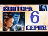 Контора Мистика, Фантастика, Детективный сериал 6 серия из 12