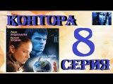 Контора Мистика, Фантастика, Детективный сериал 8 серия из 12