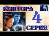 Контора Мистика, Фантастика, Детективный сериал 4 серия из 12