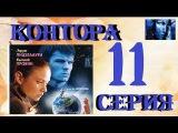Контора Мистика, Фантастика, Детективный сериал 11 серия из 12