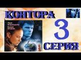 Контора Мистика, Фантастика, Детективный сериал 3 серия из 12