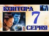 Контора Мистика, Фантастика, Детективный сериал, 7 серия из 12