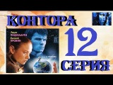 Контора Мистика, Фантастика, Детективный сериал 12 серия из 12