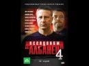 Псевдоним «Албанец» 4 сезон 13 серия