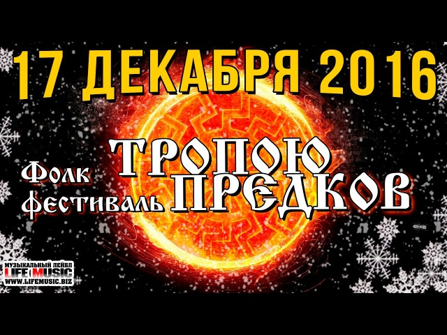 """Фолк Фестиваль """"Тропою Предков"""" Калевала, Alkonost, Сколот и Кот-Баюн."""