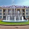 Северодонецк 24