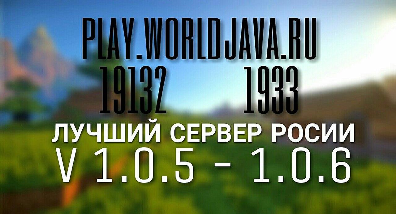 Сервера WorldJava перешли на 1.0.5 - 1.0.6. Конкурс на 5000р