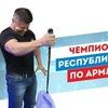 Чемпионат Республики Крым по армлифтингу