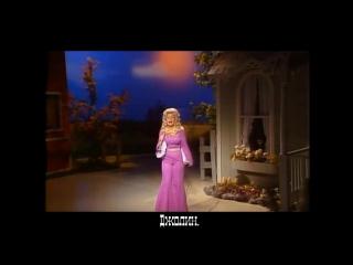 Долли Партон - Джолин (Dolly Parton - Jolene) русские субтитры