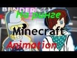 Лололошка vs Бендер!Эпичная Реп Битва в Майнкрафте!Minecraft Animation