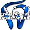 Стоматология Севастополя №2