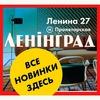 Торговый центр ЛенинГрад