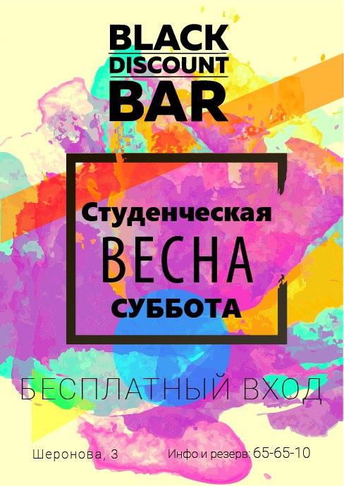 Афиша Хабаровск 01.04.2016 Студенческая Весна Black Discount Bar