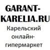 ГАРАНТ-КАРЕЛИЯ Карельский онлайн-гипермаркет