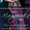 Матрёшка • Организация и декор свадеб. Кемерово