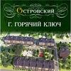 """Жилой комплекс """"Островский"""" г. Горячий Ключ"""