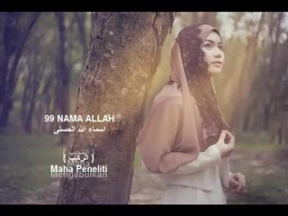 Asma Ul Husna 99 names of allah - Hani Nur Dhia