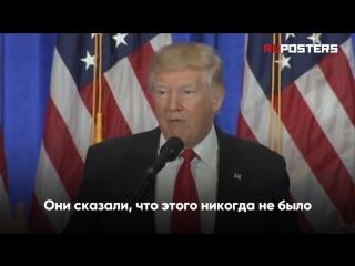 Дональд Трамп – о России и Путине на своей первой пресс-конференции в качестве избранного президента США
