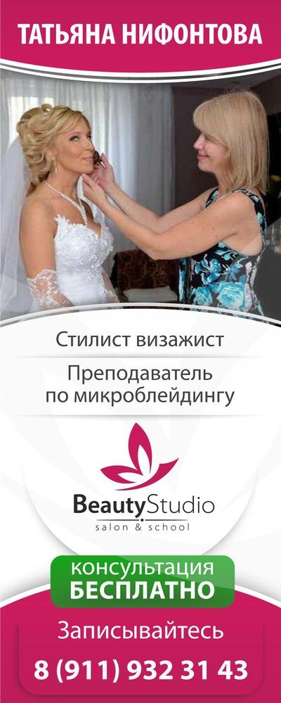 Татьяна Нифонтова