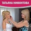 Tatyana Nifontova