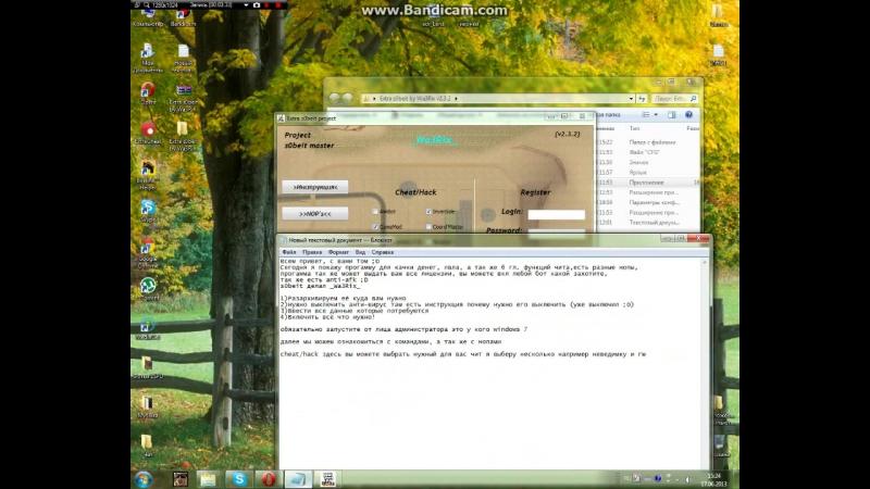 [Samp-Rp 0.3x] Прокачка аккаунта, Extra s0beit от Wa3Rix v2.3.6