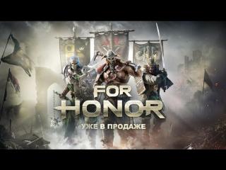 For Honor — ролик к выходу игры