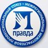 """Профсоюз """"Правда""""/ НКО /Белгород"""