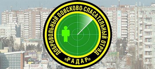 Добровольный поисково-спасательный отряд «Радар»