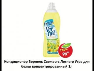 Хозяйке на заметку! В Пятёрочке ЖК ЭкоПарк на Гагарина, 24 средства для стирки по выгодным ценам!!!!