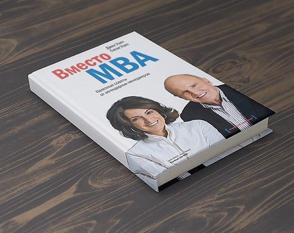 Рецензия на книгу 'Вместо MBA'