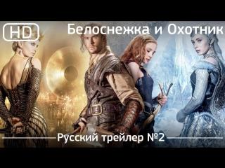 Белоснежка и Охотник 2 (The Huntsman Winter's War) 2016. Трейлер №2. Русский дублированный [1080p]