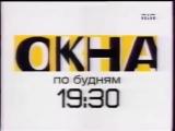 (staroetv.su) Окна (ТНТ, август 2002) Анонс