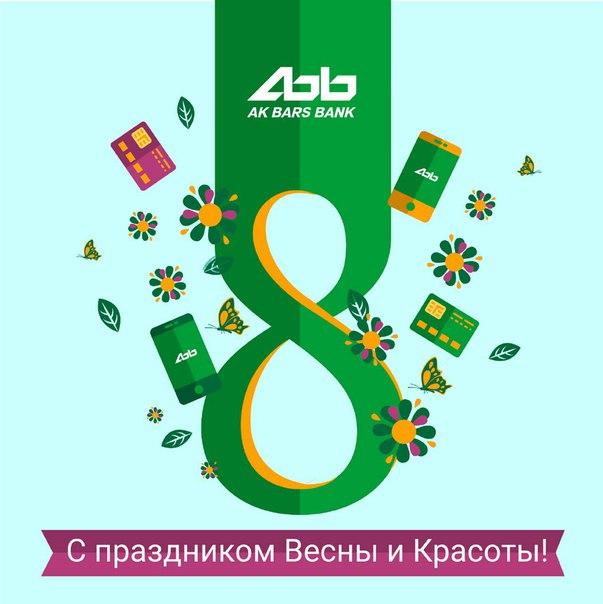 #АКБАРСБанк поздравляет прекрасную половину человечества с этим прекра