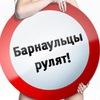 Барнаульцы рулят: избранное