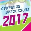 Открытие велосезона-2017