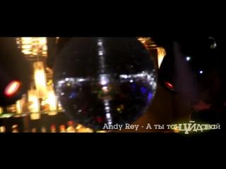 Andy Rey  Dj 911 - Танцуй [Музыка uff]
