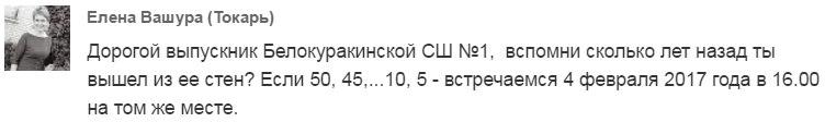 Вечір зустрічі випускників Білокуракинської ЗОШ №1