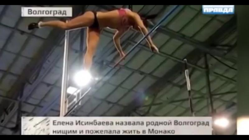 Елена Исинбаева родила в Монако дочь и зачморила Волгоград