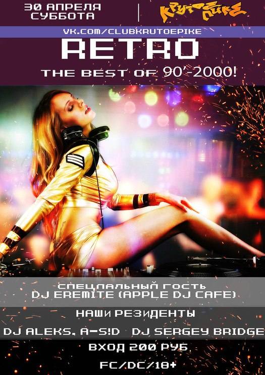 Афиша Тамбов 30 апреля The best of 90'-2000!