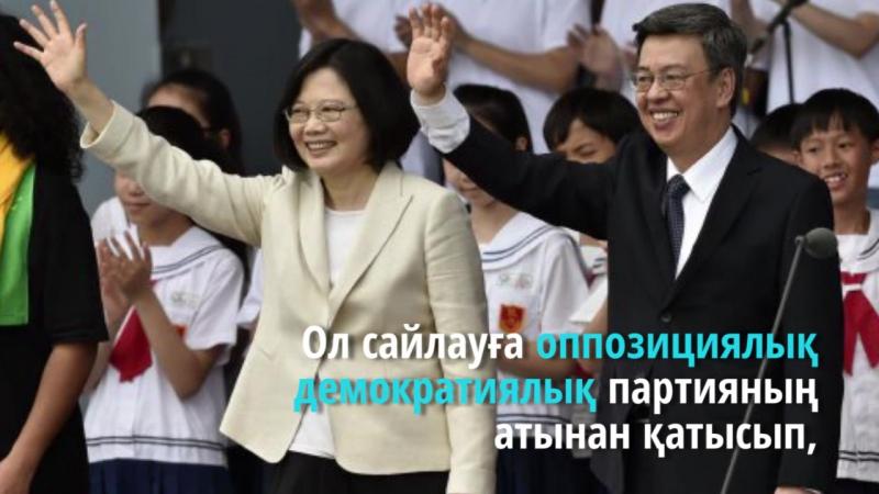 Тайваньда алғашқы әйел президент ресми түрде қызметіне кірісті